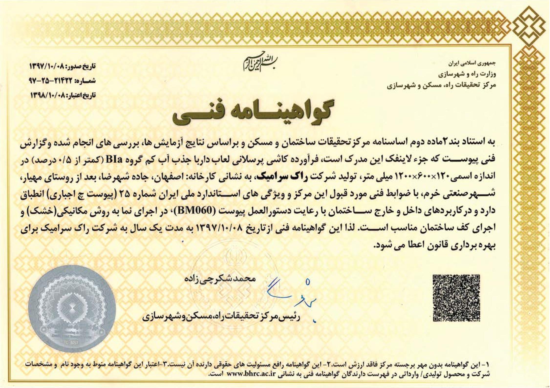 RakCertificate - درباره راک سرامیک ایران