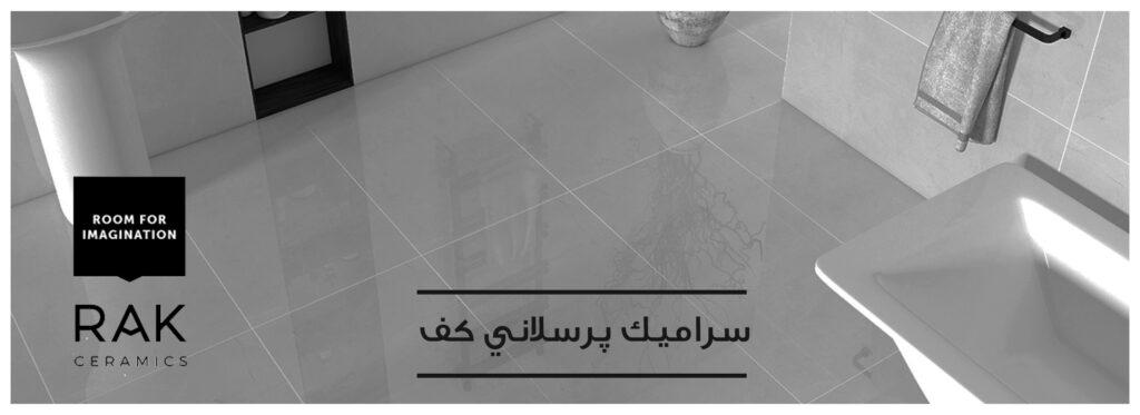 پوستر 1024x373 - درباره راک سرامیک ایران