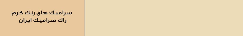Creamcolor 1024x155 - سرامیک کرم : رنگ کرم در انتخاب سرامیک واحد های تجاری و مسکونی
