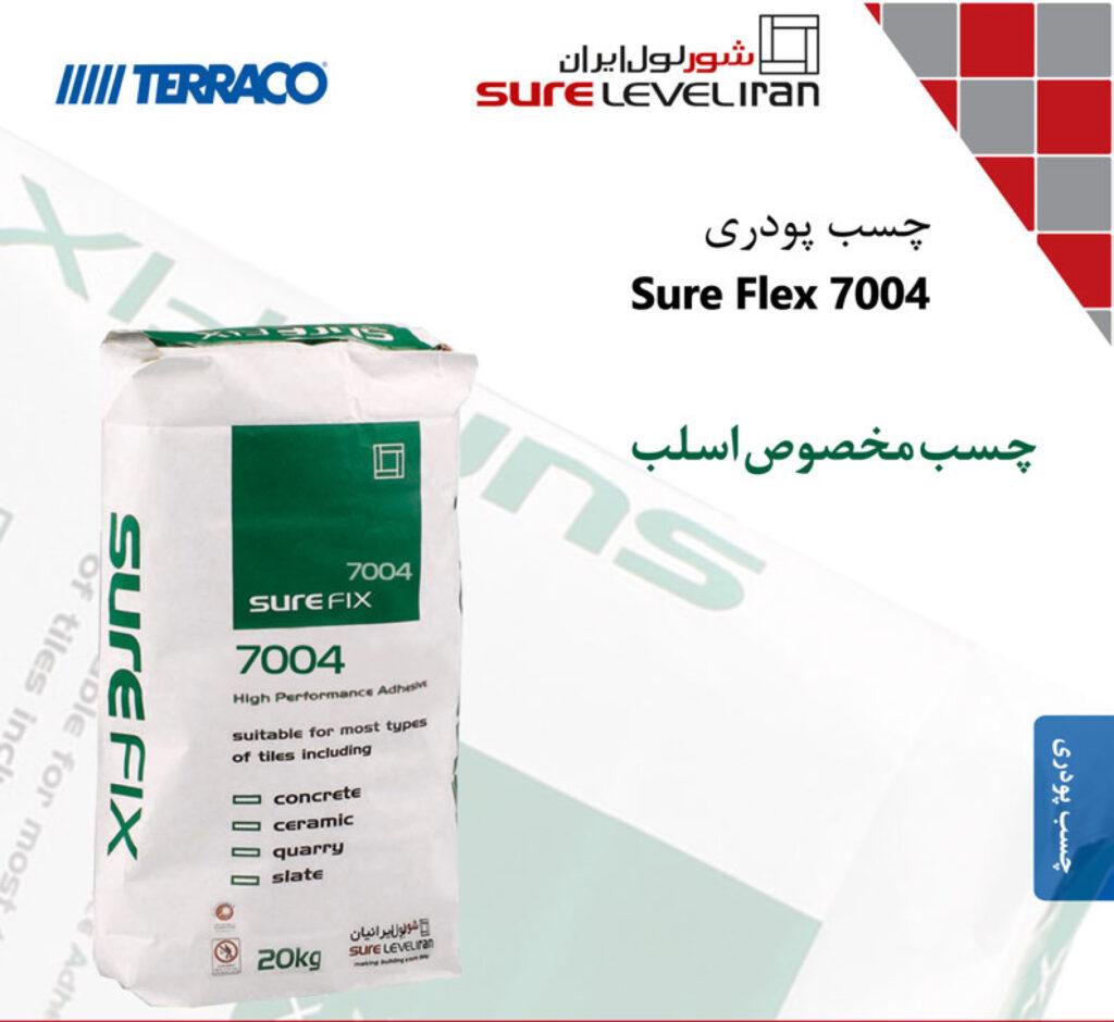 چسب پودری مخصوص اسلب |Sure Flex 7004